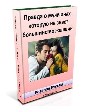 "книга ""вся правда о мужчинах"""