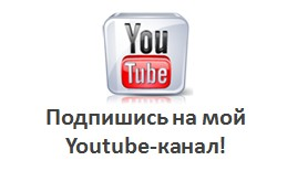 Блог для девушек на WordPress: подпишись на канал Рустама Резепова в YouTube!